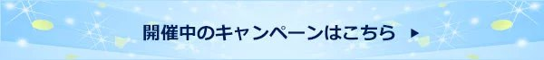 更新春の学割 学生向けおススメアウトレット商品広告限定クーポンページ