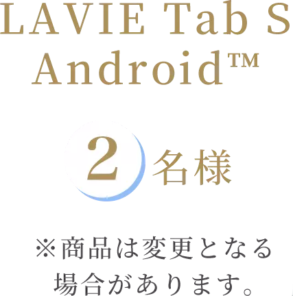 LAVIE Tab E Android